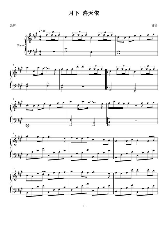 月下钢琴谱 第1页