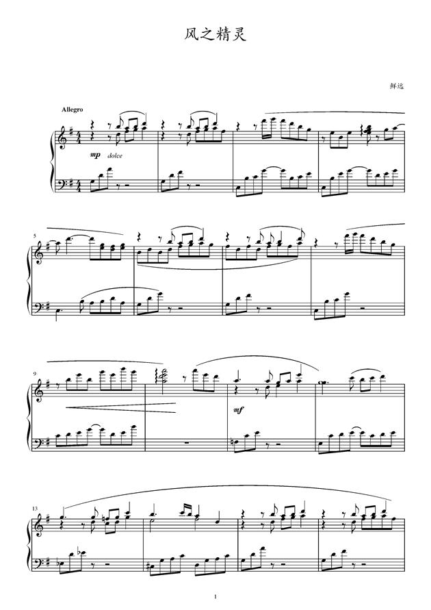 风之精灵钢琴谱 第1页