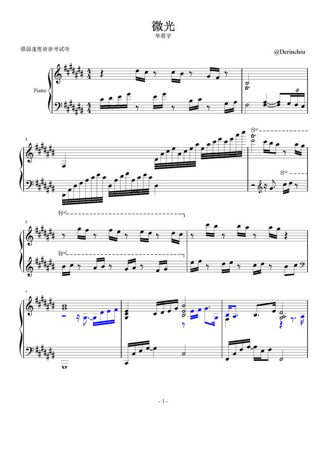 微光钢琴谱 第1页