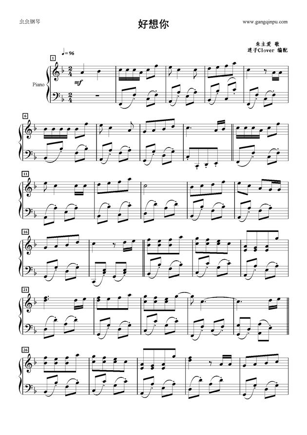 好想你钢琴谱 第1页