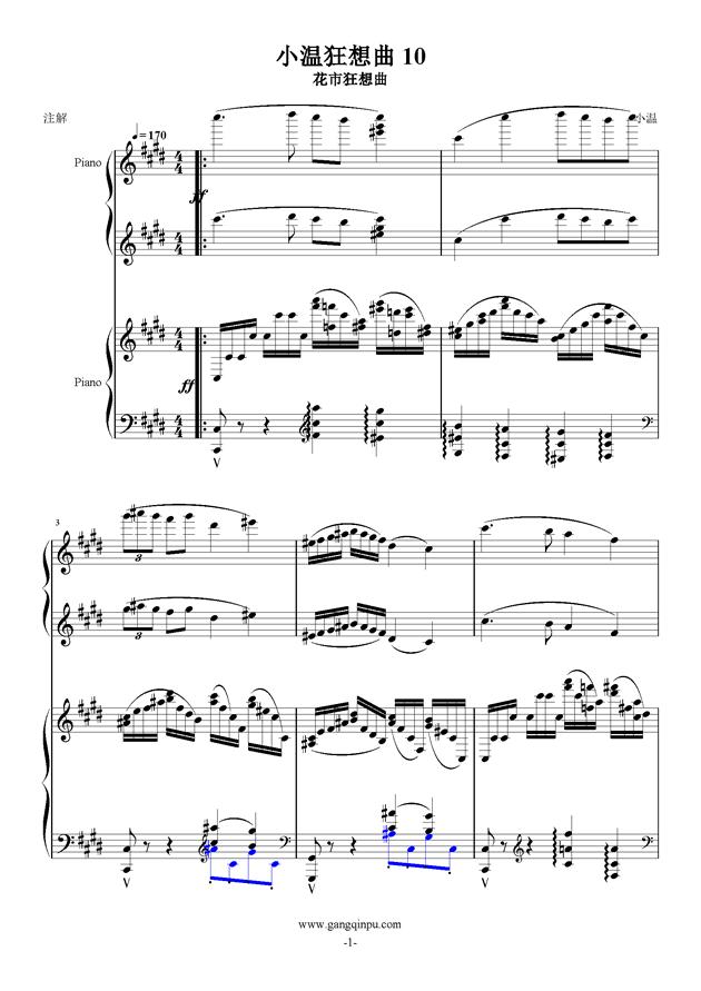 小温狂想曲 10-花市钢琴谱 第1页