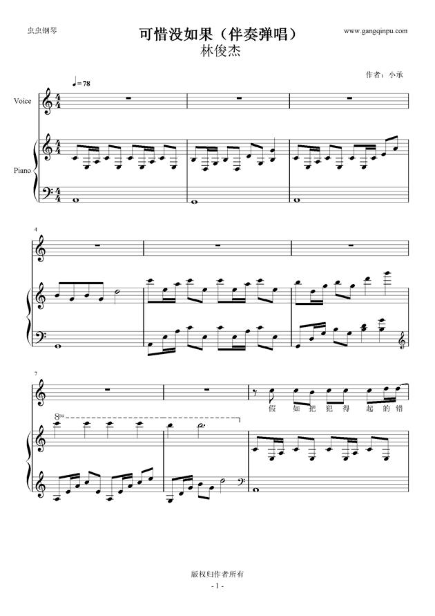 可惜没如果钢琴谱 第1页