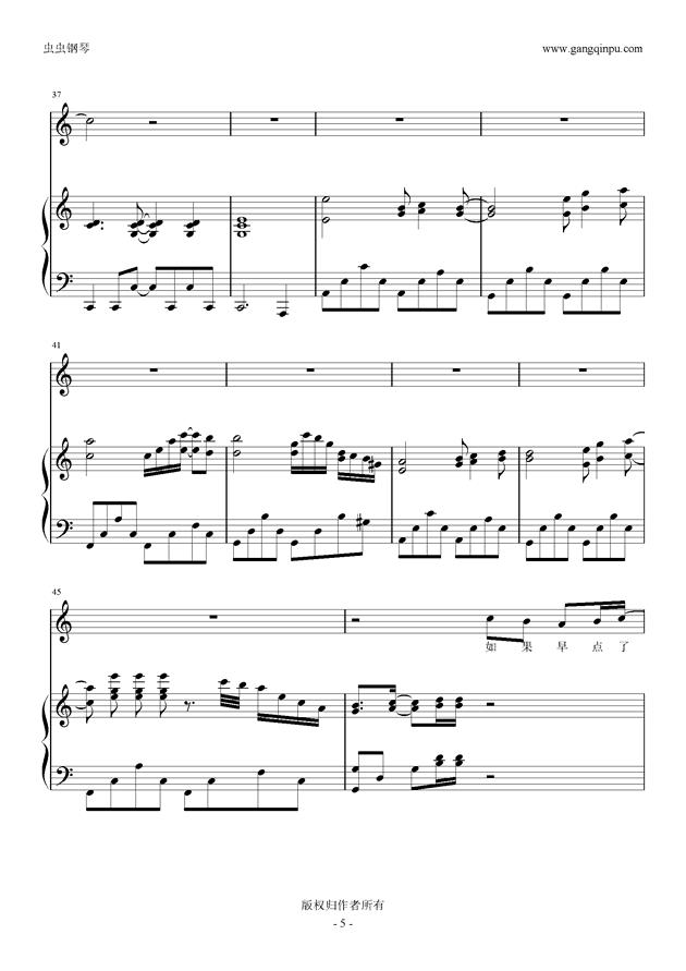 可惜没如果钢琴谱 第5页