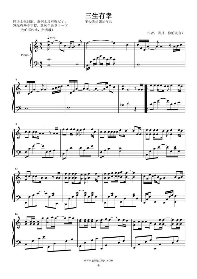 三生有幸钢琴谱 第1页