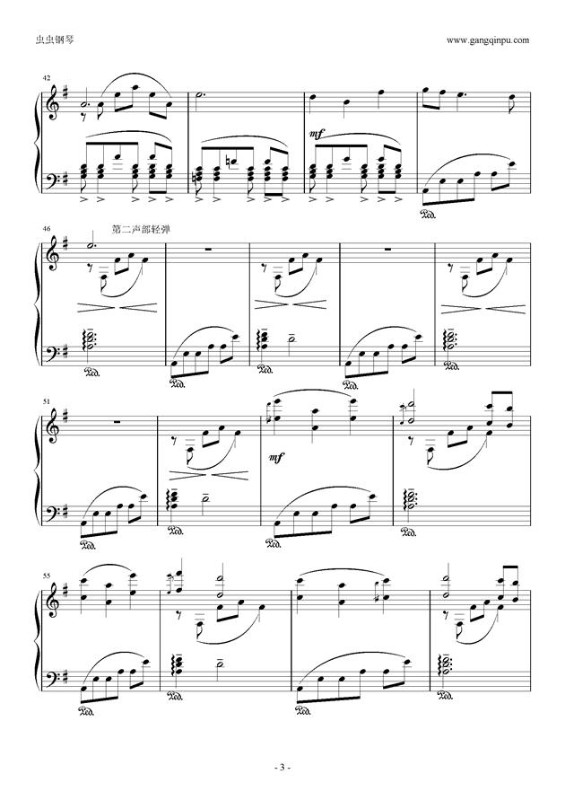 冒险岛钢琴谱 第3页