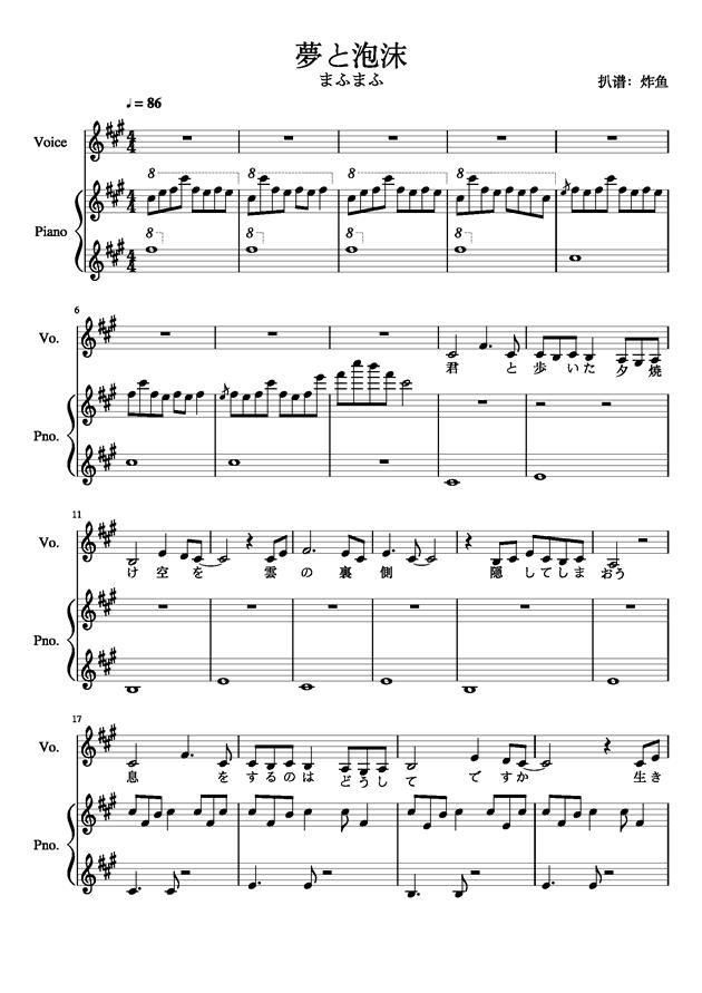 �簸扰菽�钢琴谱 第1页