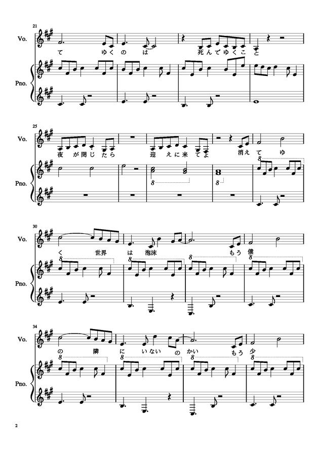 �簸扰菽�钢琴谱 第2页