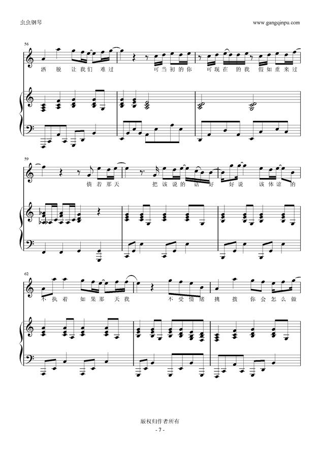 可惜没如果钢琴谱 第7页