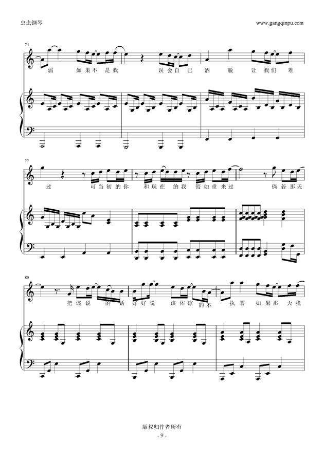 可惜没如果钢琴谱 第9页