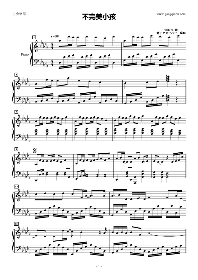 tfboys宠爱歌钢琴简谱