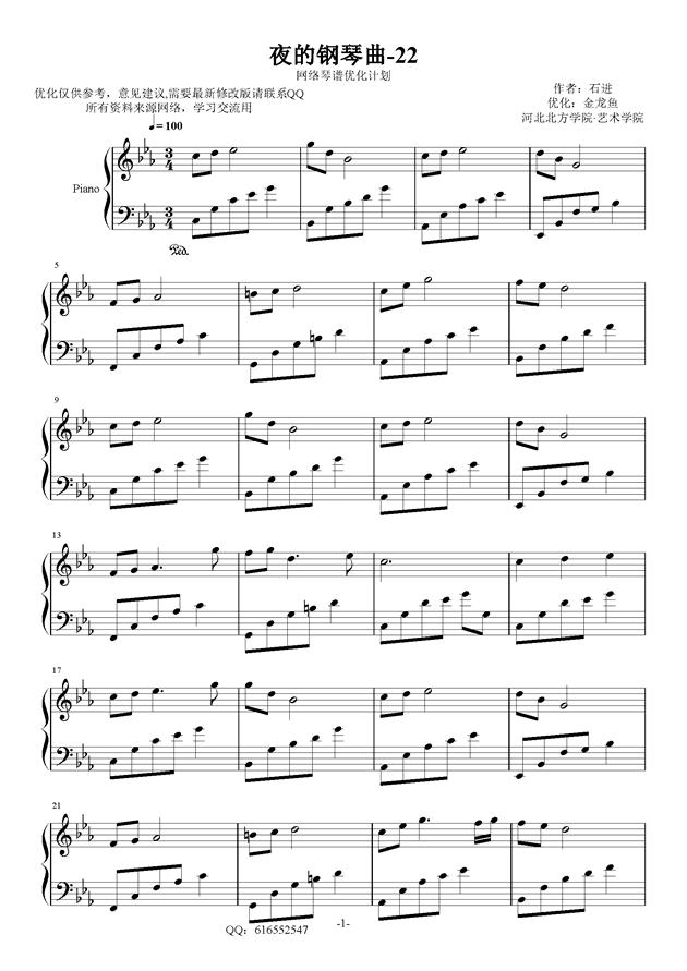 夜的钢琴曲22钢琴谱 第1页