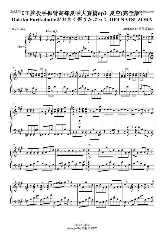 夏空钢琴谱 第1页