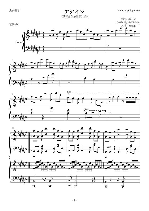 四月是你的谎言钢琴谱 第1页