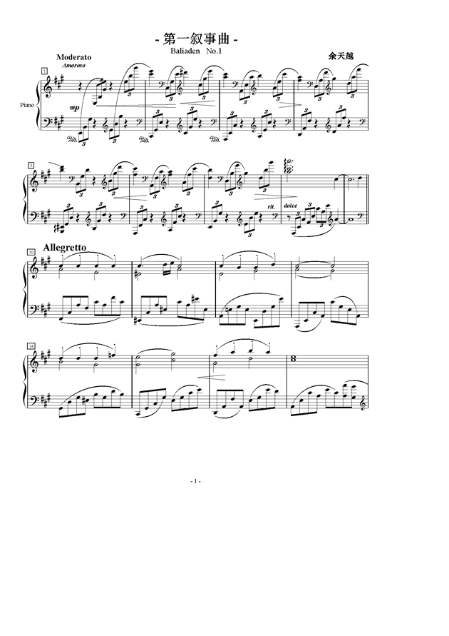 A大调第一叙事曲钢琴谱 第1页