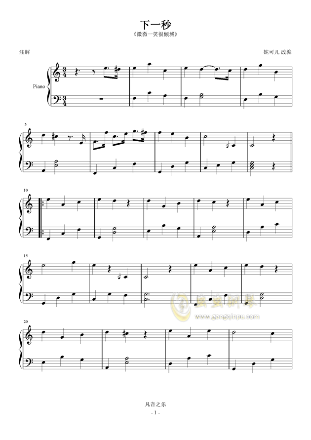 下一秒钢琴谱 第1页