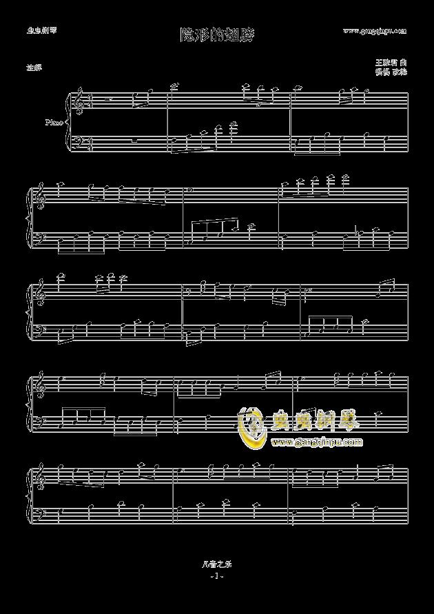 隐形的翅膀C大调,隐形的翅膀C大调钢琴谱,隐形的翅膀C大调钢琴