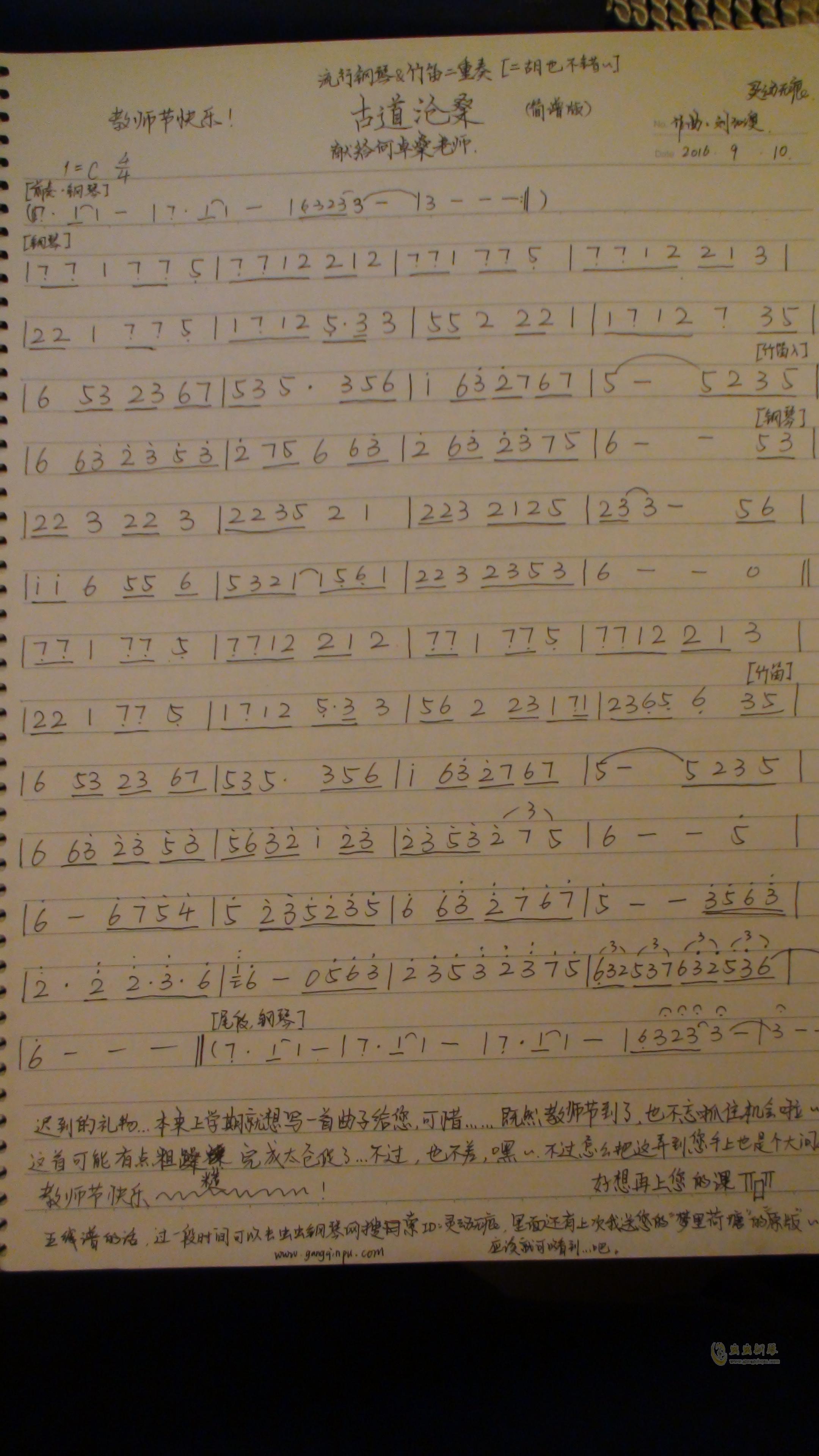 古道・沧桑钢琴谱 第1页