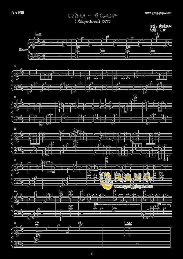 晴と零 - すれ�`い 钢琴谱 第1页