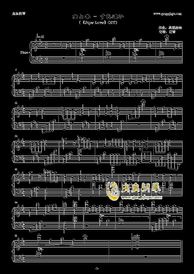 晴と零 - すれ�`い钢琴谱 第1页
