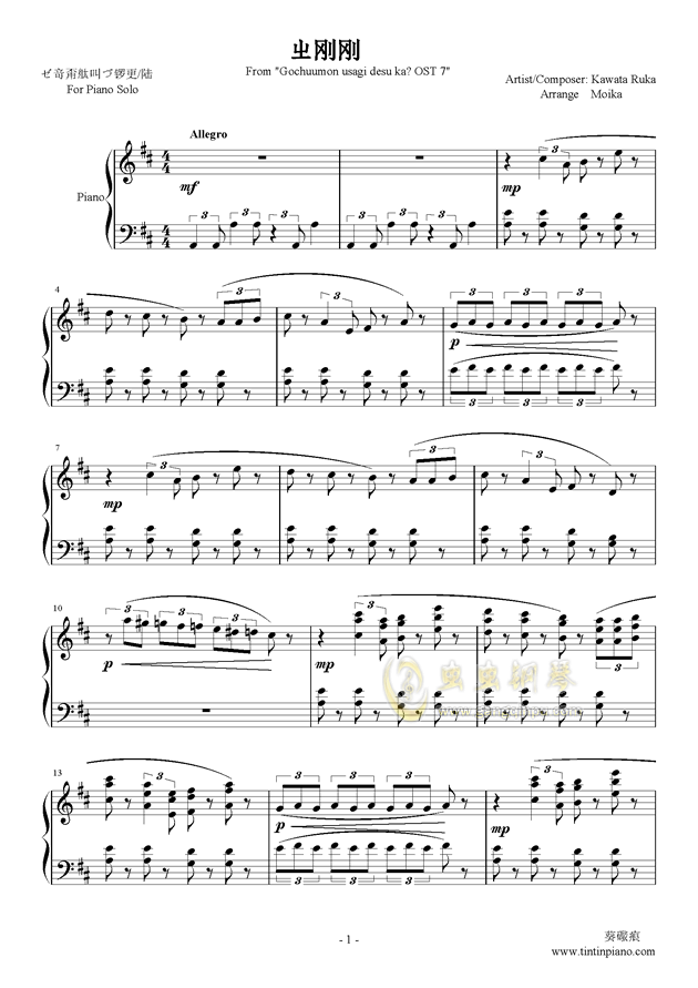 点兔?OST07 -  やってみよう钢琴谱 第1页