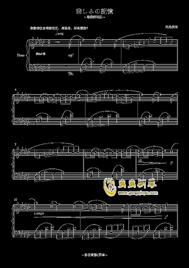 悲しみの���钢琴谱 第1页