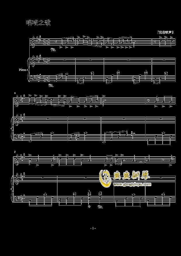 喵喵之歌钢琴谱 第1页