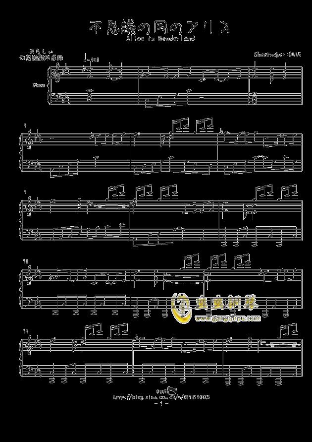 不思�hの国のアリス钢琴谱 第1页