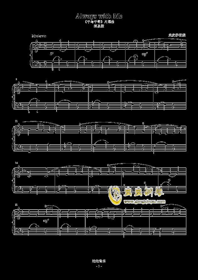 always with me钢琴谱 第1页