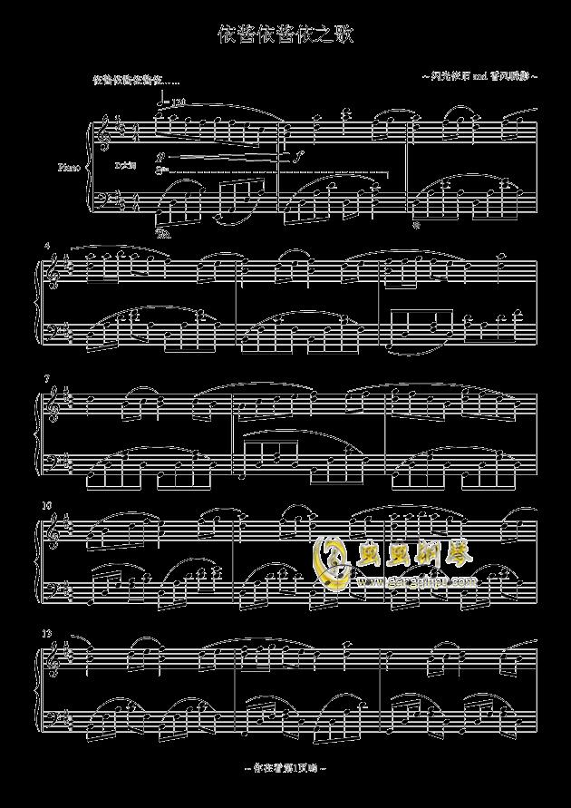 依酱依酱依之歌钢琴谱 第1页