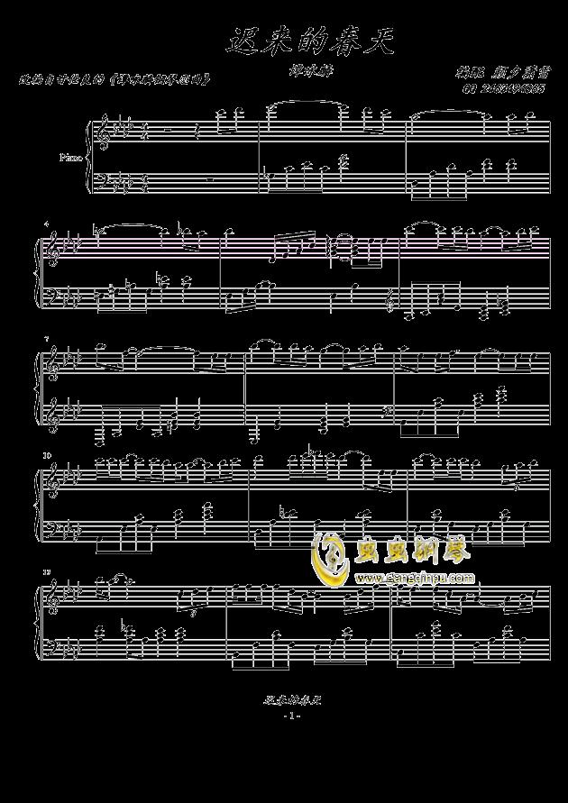 迟来的春天钢琴谱 第1页