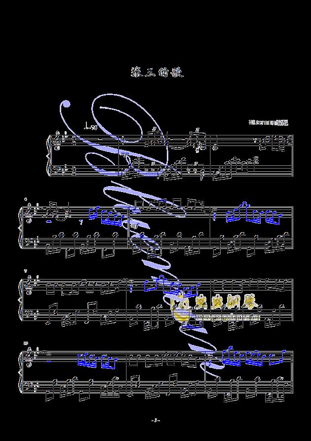 张三的歌钢琴谱 第1页