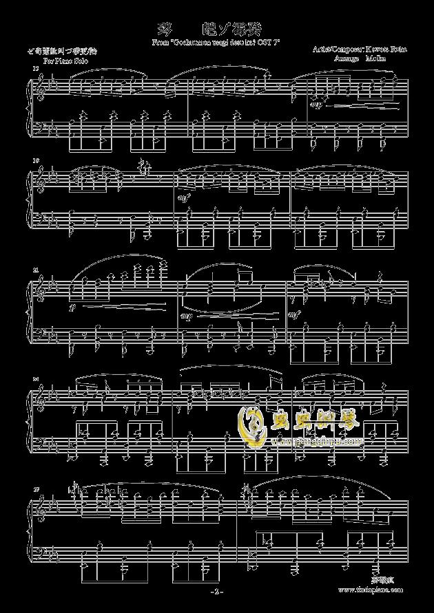 キリマンジャロだね钢琴谱 第2页