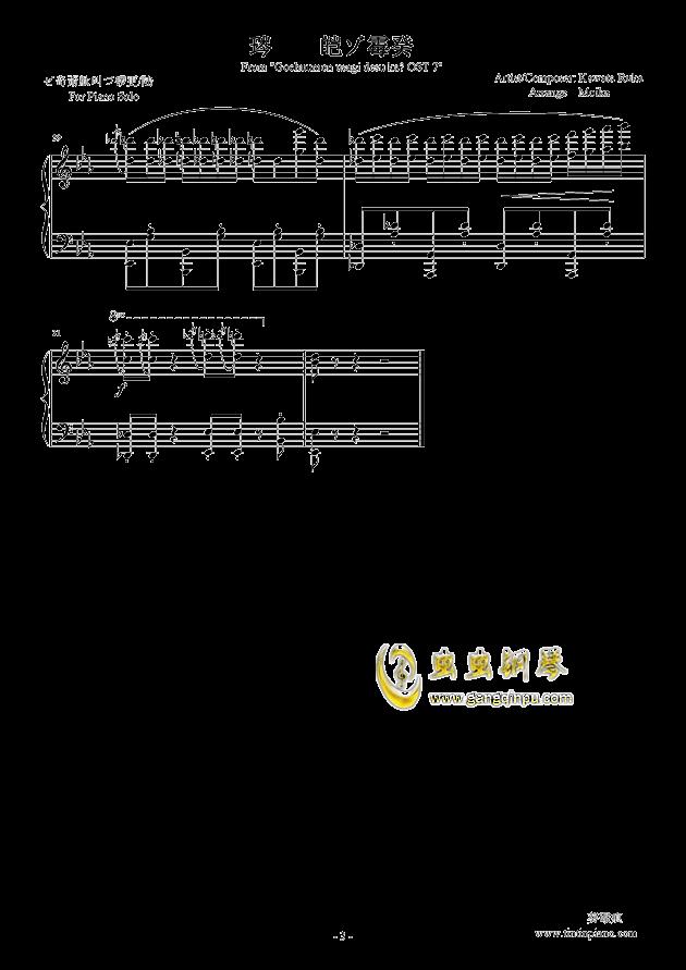 キリマンジャロだね钢琴谱 第3页