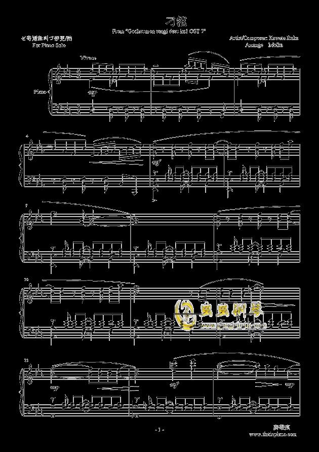 �Lの香る街角钢琴谱 第1页