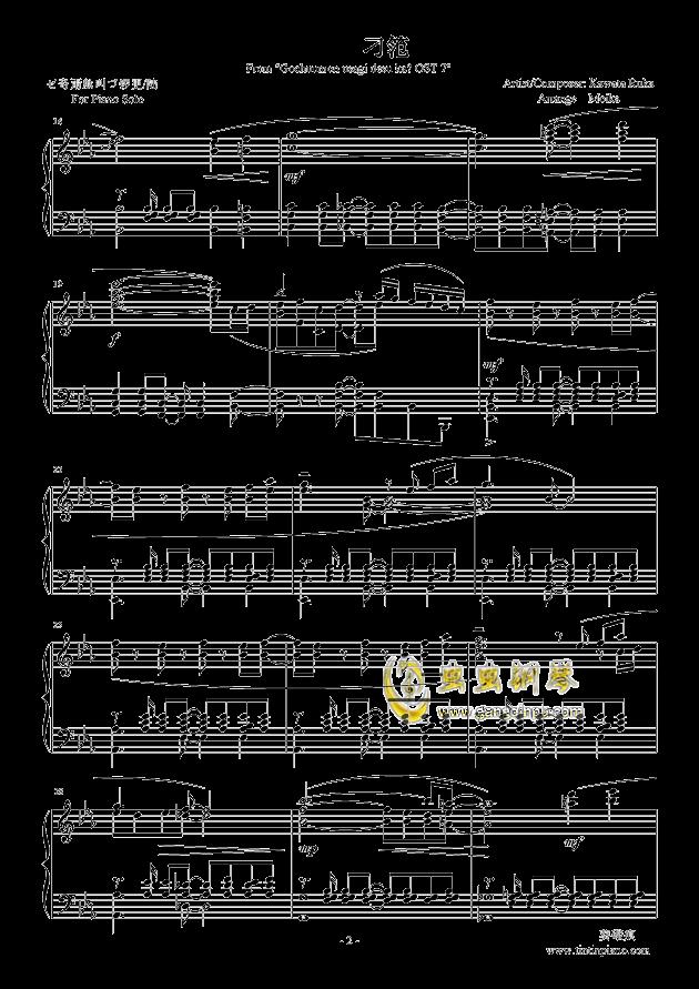 �Lの香る街角钢琴谱 第2页