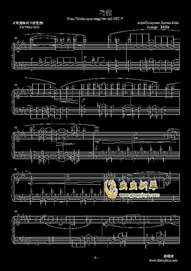 �Lの香る街角钢琴谱 第3页