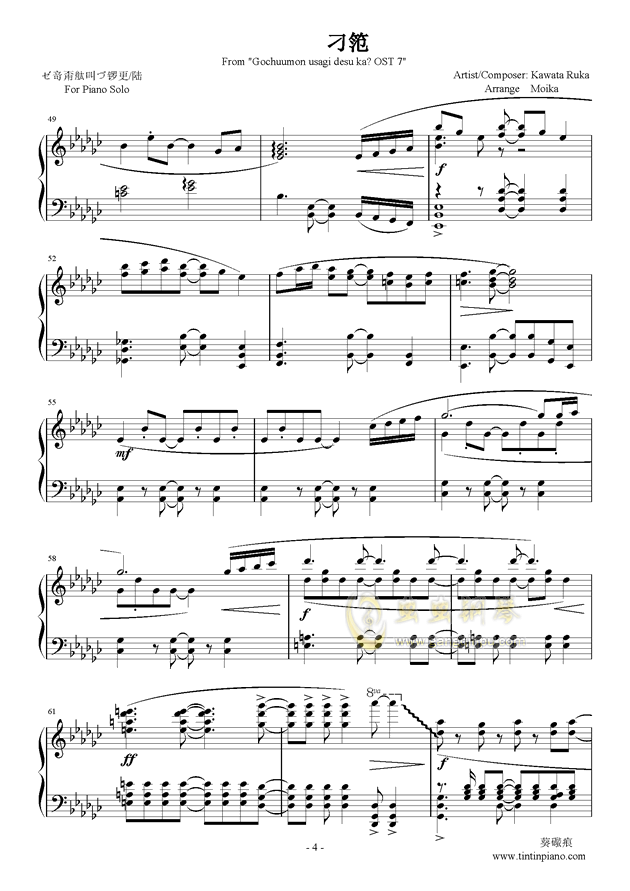 �Lの香る街角钢琴谱 第4页
