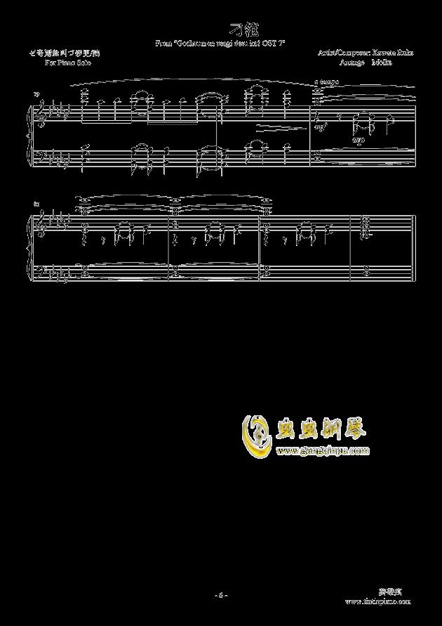 �Lの香る街角钢琴谱 第6页