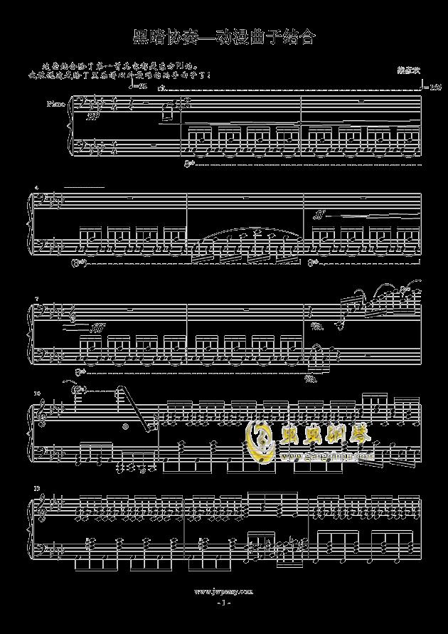 黑暗钢琴谱 第1页