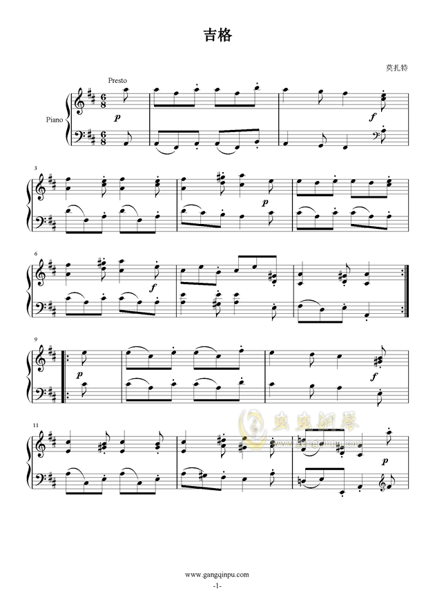吉格钢琴谱 第1页