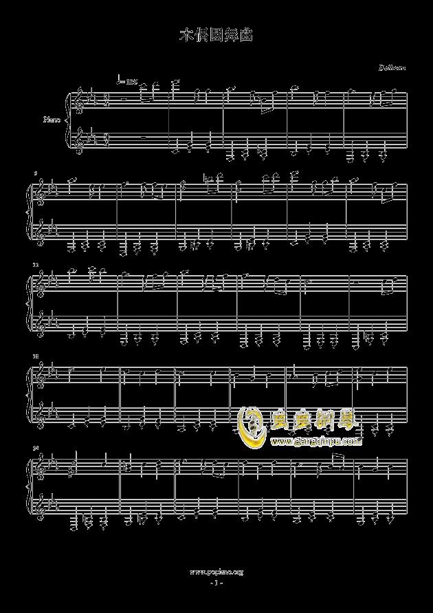 木偶圆舞曲钢琴谱 第1页