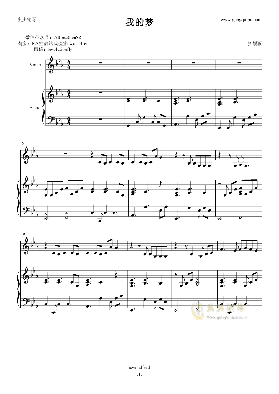 我的梦钢琴谱 第1页