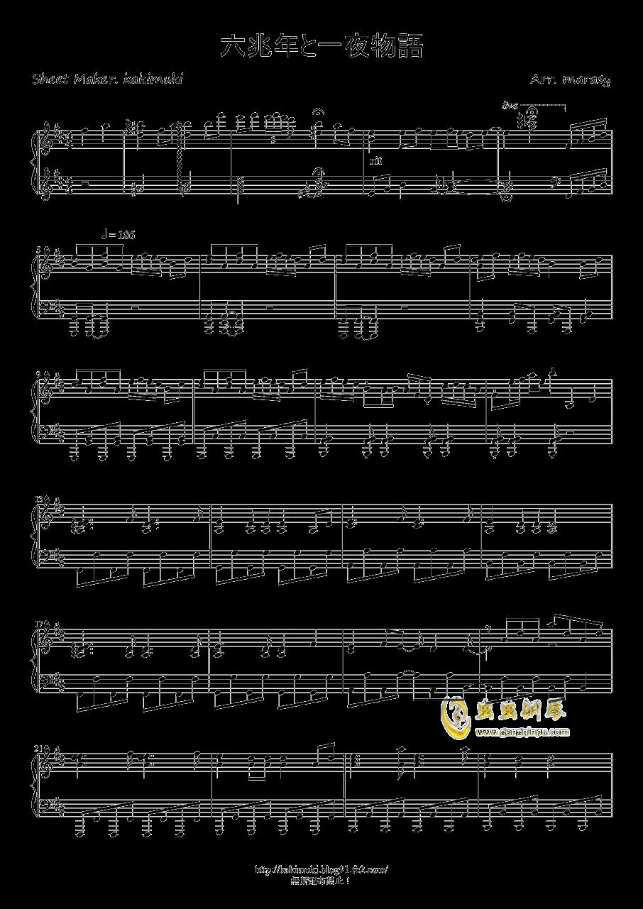 六兆年と一夜物语钢琴谱 第1页