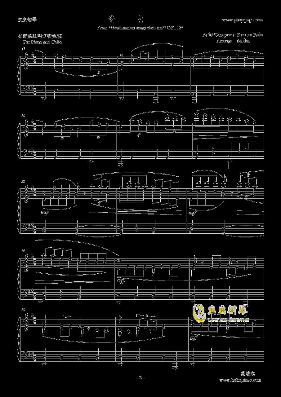 点兔??OST12 - お���の昼下がり钢琴谱 第2页