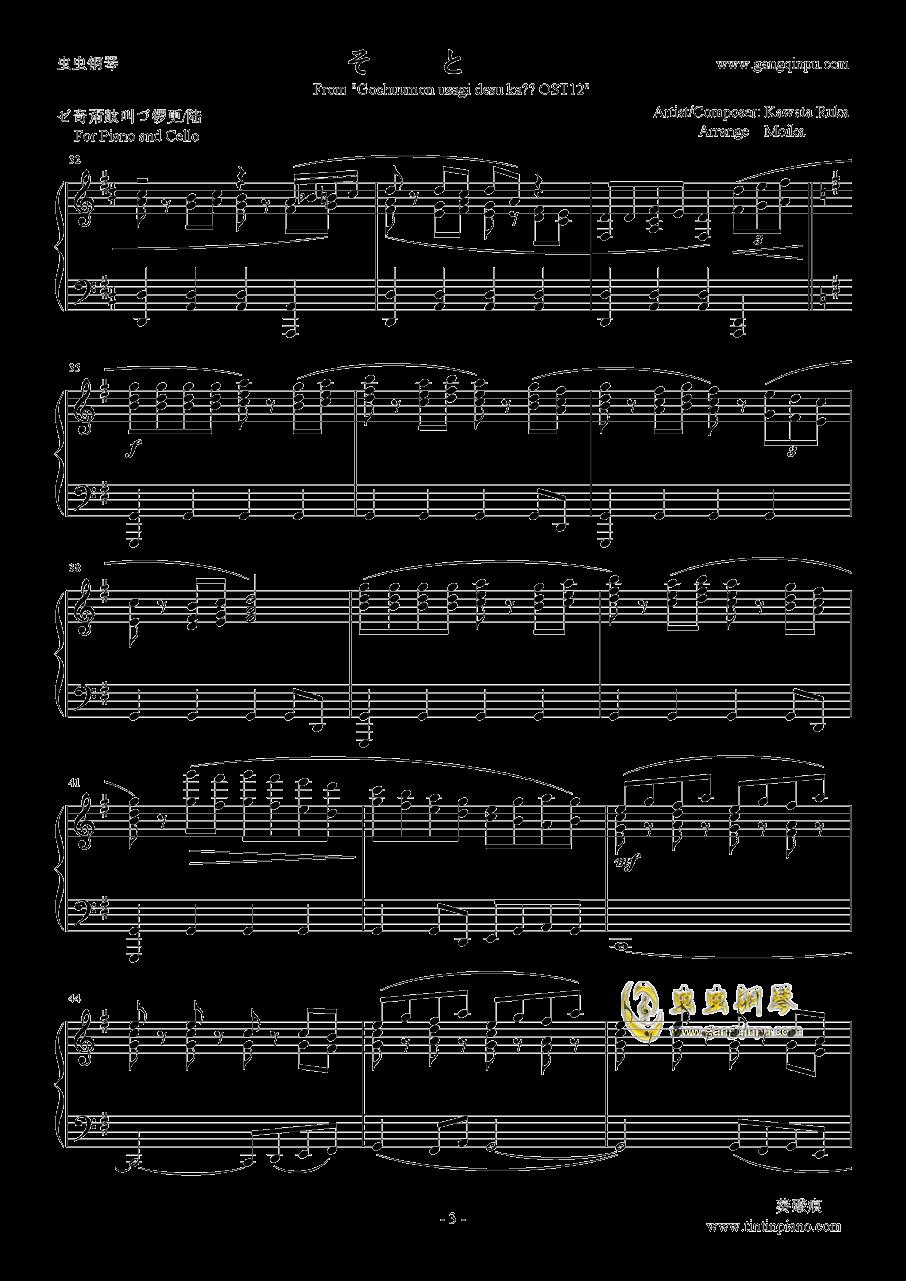 点兔??OST12 - お���の昼下がり钢琴谱 第3页