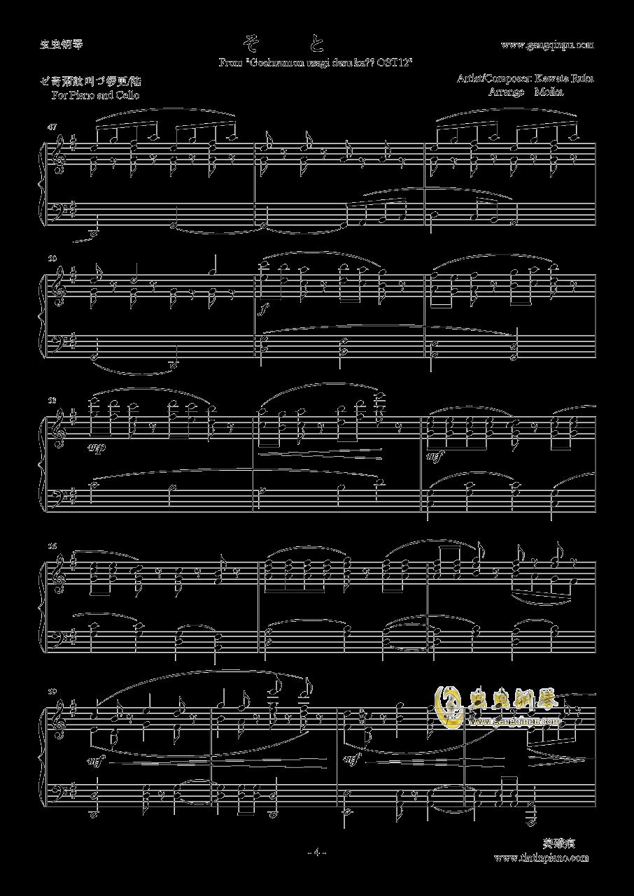 点兔??OST12 - お���の昼下がり钢琴谱 第4页