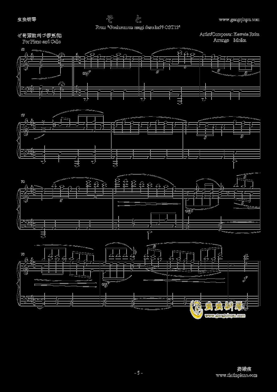 点兔??OST12 - お���の昼下がり钢琴谱 第5页