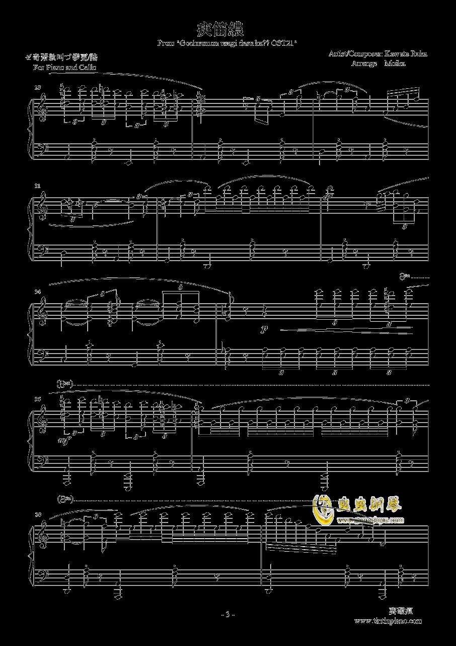 点兔??OST21 - 焙煎しすぎてしまった…!!钢琴谱 第3页