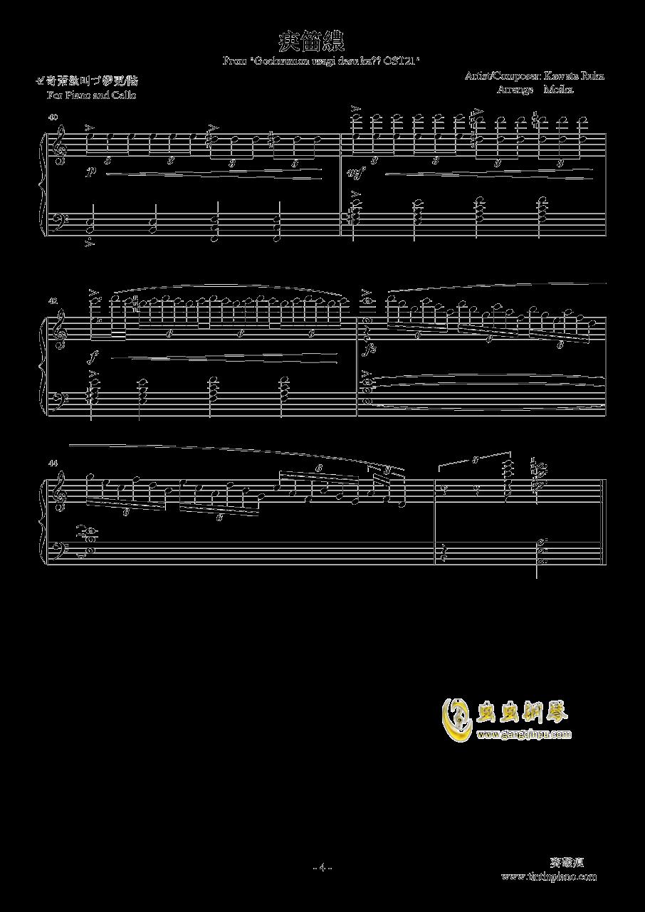 点兔??OST21 - 焙煎しすぎてしまった…!!钢琴谱 第4页