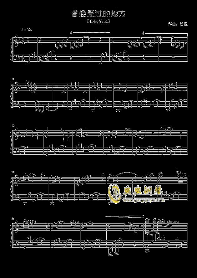 曾经爱过的地方钢琴谱 第1页
